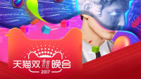 天猫双11晚会 2017