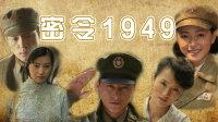 密令1949