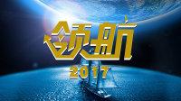 领航 2017