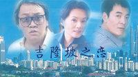 吉隆坡之恋