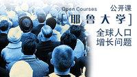 耶鲁大学公开课:全球人口增长问题