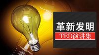 TED演讲集:革新发明