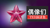 TED演讲集:偶像们