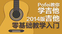 Pofei教你学吉他:2014版吉他零基础教学入门