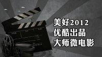 美好2012优酷出品大师微电影