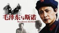 毛泽东与斯诺