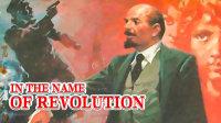 以革命的名义