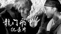 龙门飞甲纪录片