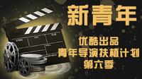 新青年—优酷出品青年导演扶植计划第六季