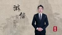 """""""诚信点亮中国""""公益宣传片"""
