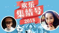 欢乐集结号 2018