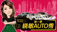 晓敏AUTO秀 第一季
