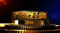 百战经典 2018