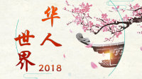 华人世界 2018