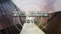 第三调解室 2018