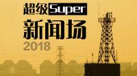 超级新闻场 2018