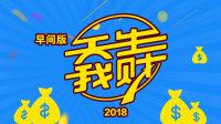 天生我财 早间版 2018