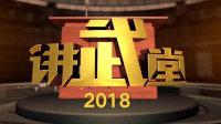 讲武堂 2018
