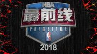 NBA最前线2018