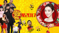 福星2017