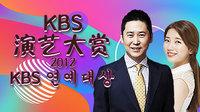 KBS演艺大赏 2012