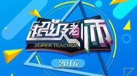 超级老师 2016