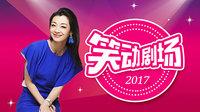 笑动剧场 2017