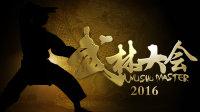 武林大会 2016