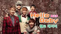 Hello Baby 第五季