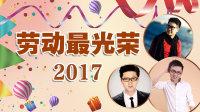 劳动最光荣 2017