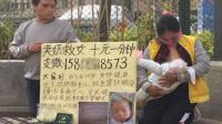 深圳街头惊现夫妻跪地卖奶救女 无钱治疗双胞胎女儿