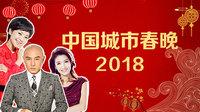 中国城市春晚 2018