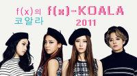 f(x)-KOALA 2011