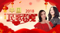 中国民歌春晚 2018
