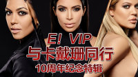 E!VIP与卡戴珊同行10周年纪念特辑