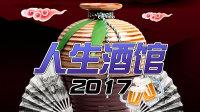 人生酒馆 2017