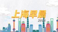 上海早晨 2018