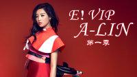 E!VIP A-Lin 第一季