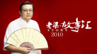 老梁故事汇 2010