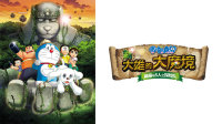 哆啦A梦剧场版 2014:新大雄的大魔境