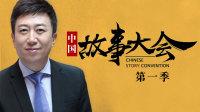 中国故事大会 第一季