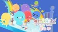 小鸡彩虹 第四季