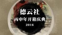德云社丙申年开箱庆典 2016