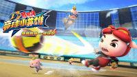 猪猪侠之竞球小英雄1