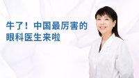 牛了!中国最好的眼科医生来啦