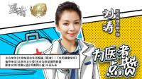 刘涛#为医者点赞#