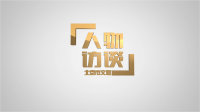 北京市文联人物访谈 2018
