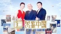 图鉴中国 第一季