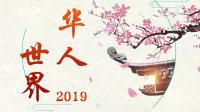 华人世界 2019