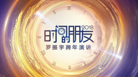 """罗振宇2018""""时间的朋友""""跨年演讲"""